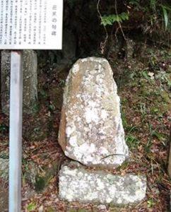 芭蕉の句碑 (清水寺)
