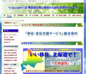 i移住支援サイトe-iju.com
