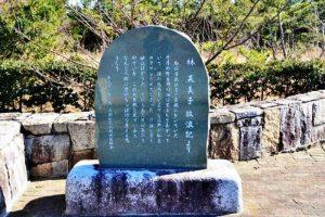 林芙美子の「放浪記の碑」