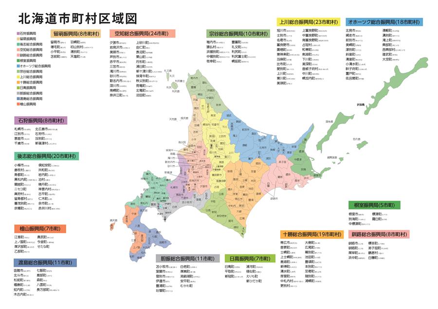 図2:北海道全179市町村区域図(北海道庁作成版より)