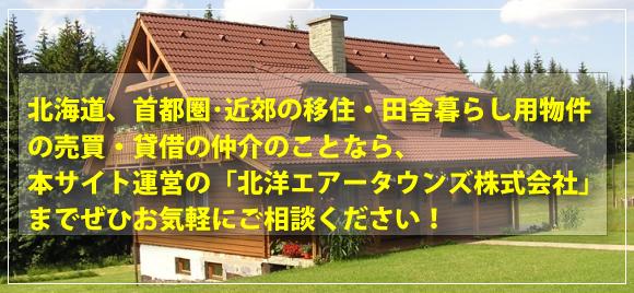 移住・田舎暮らし用物件ガイド