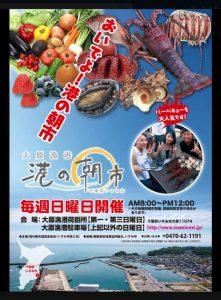 大原漁港「港の朝市」の告知ポスター