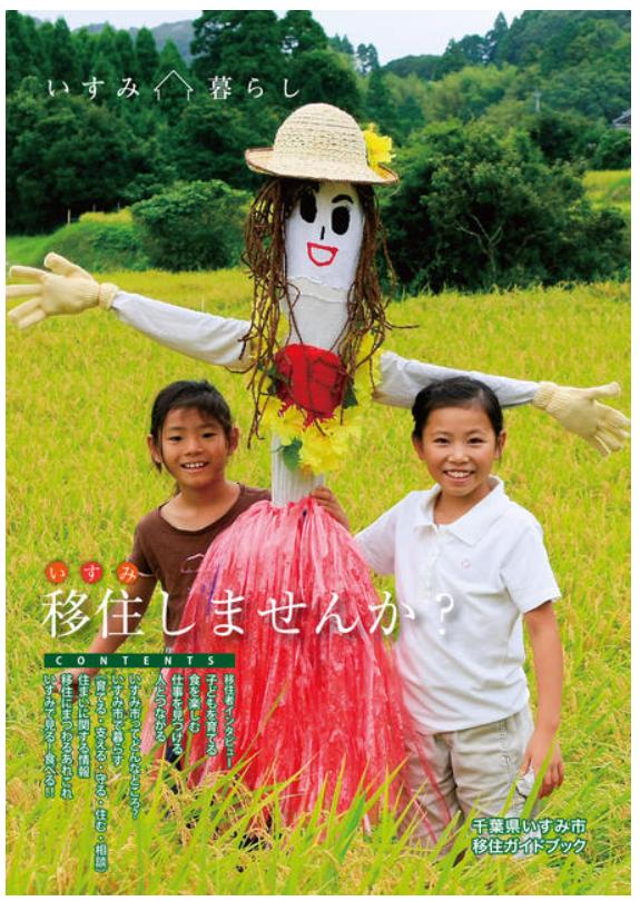 いすみ市 「移住ガイドブック」 の表紙