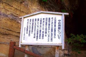 守谷洞窟のガイド標識