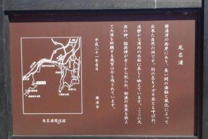 尾名浦 (めがね岩) のガイド板