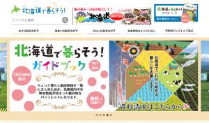 「北海道で暮らそう」トップページ