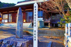 港から移設の繋船柱碑 (妙覚寺)