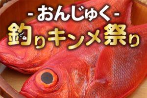 キンメフェス in ONJUKUのイメージ