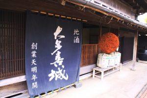 国の有形文化財「豊乃鶴酒造」