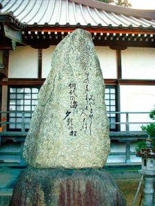 町名の由来となった北条時頼の歌の石碑