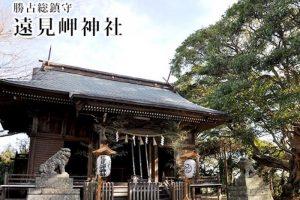 遠見岬神社の拝殿
