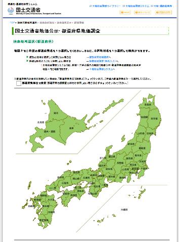 標準地・基準地検索システムのトップページ