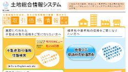土地総合情報システムサイト