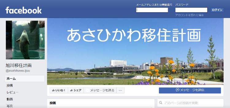 フェイスブック「旭川移住計画」のトップページ