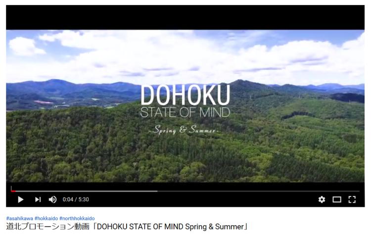 道北プロモーション動画のタイトル画面