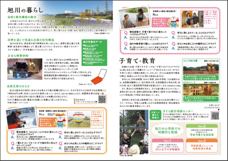 旭川市移住定住PRリーフレットの暮らし紹介ページ