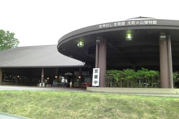 浅間園・浅間火山博物館