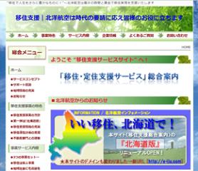 移住支援情報サイトe-iju.com