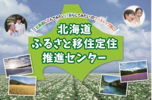 北海道ふるさと移住定住推進センター