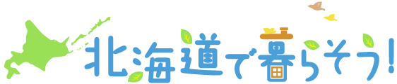 「北海道で暮らそう」サイトのロゴ