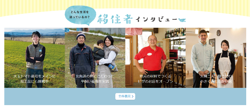北海道移住者インタビューイメージ