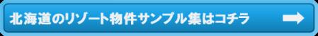 北海道サンプル集見出し画像2