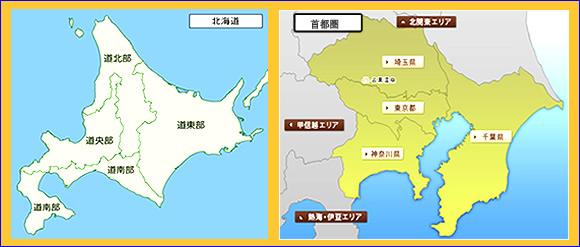 北海道・首都圏マップ