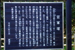 官軍塚の由来を記したガイド板