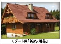 type3_移住用・新築別荘