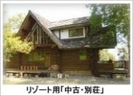 リゾート用・中古別荘