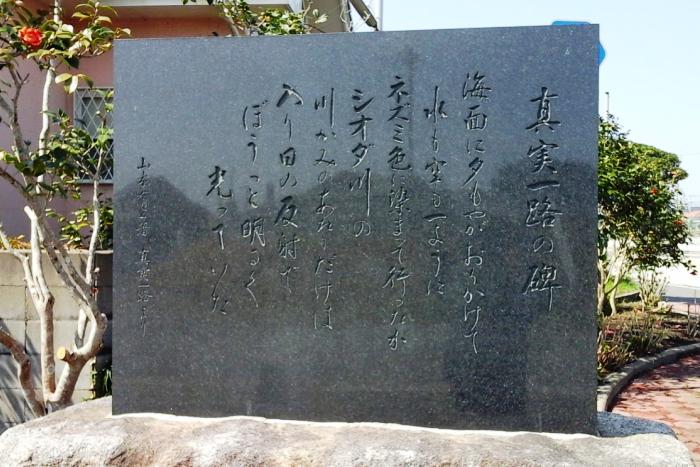 山本有三の「真実一路の碑」