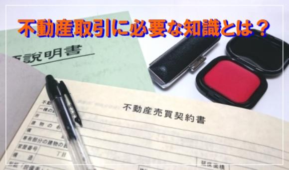 不動産売買契約書イメージ