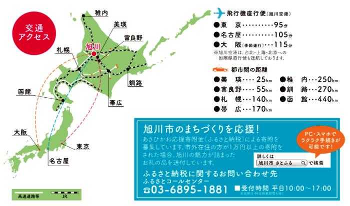 旭川市への道内と国内からの交通アクセスマップ