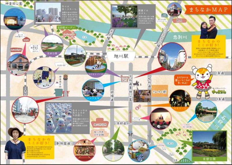 旭川市のタウンマップ (PRリーフレット「まちなかに住む」より)